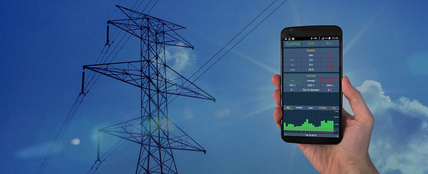 Системы контроля энергопотребления