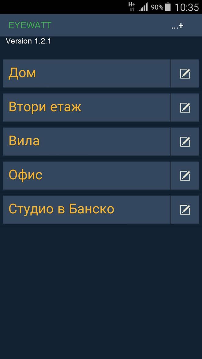 Мобильное приложение для контроля энергопотребления в доме