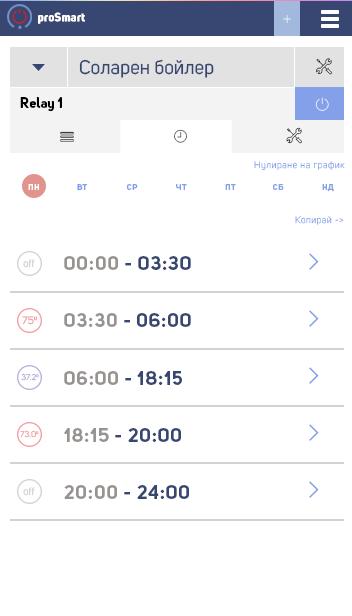 Мобилно приложение proSmart, настройка на температура